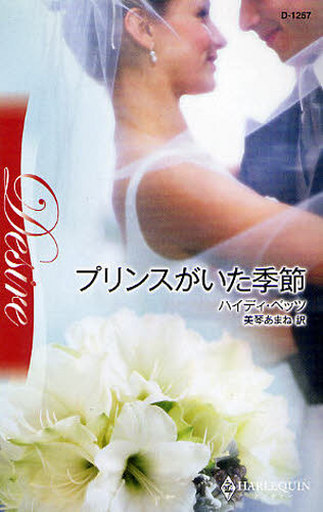 【中古】ロマンス小説 <<ロマンス小説>> プリンスがいた季節 / ハイディ・ベッツ