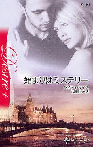 【中古】ロマンス小説 <<ロマンス小説>> 始まりはミステリー / ハイディ・ライス