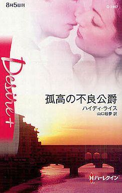 【中古】ロマンス小説 <<ロマンス小説>> 孤高の不良公爵 / ハイディ・ライス
