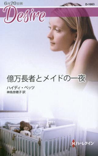 【中古】ロマンス小説 <<ロマンス小説>> 億万長者とメイドの一夜 / ハイディ・ベッツ/神鳥奈穂子