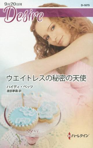 【中古】ロマンス小説 <<ロマンス小説>> ウエイトレスの秘密の天使 / ハイディ・ベッツ/渡部夢霧