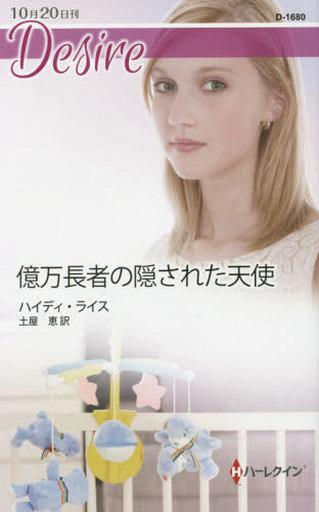 【中古】ロマンス小説 <<ロマンス小説>> 億万長者の隠された天使 / ハイディ・ライス/土屋恵