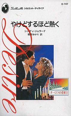 【中古】ロマンス小説 <<ロマンス小説>> やけどするほど熱く / シンディ・ジェラード著 那珂ゆかり訳
