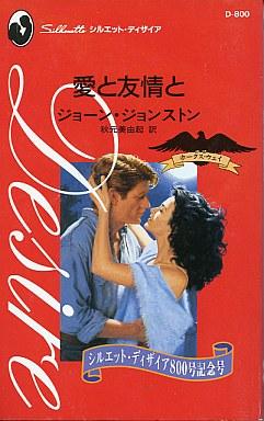【中古】ロマンス小説 <<ロマンス小説>> 愛と友情と / ジョーン・ジョンストン著 秋元美由起訳
