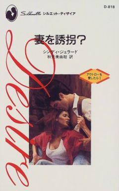 【中古】ロマンス小説 <<ロマンス小説>> 妻を誘拐? / シンディ・ジェラード著 秋元美由起訳
