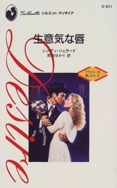 【中古】ロマンス小説 <<ロマンス小説>> 生意気な唇 / シンディ・ジェラード著 那珂ゆかり訳