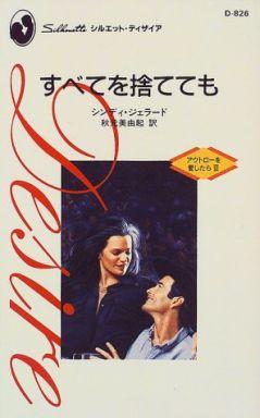 【中古】ロマンス小説 <<ロマンス小説>> すべてを捨てても / シンディ・ジェラード著 秋元美由起訳