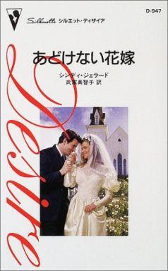 【中古】ロマンス小説 <<ロマンス小説>> あどけない花嫁 / シンディ・ジェラード著 氏家真智子訳