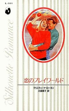 【中古】ロマンス小説 <<ロマンス小説>> 恋のプレイワールド / クリスティーナ・ローガン著 川添萌子訳