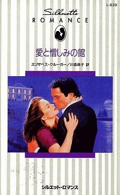 【中古】ロマンス小説 <<ロマンス小説>> 愛と憎しみの館 / エリザベス・クルーガー著 川添萌子訳