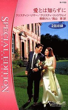 【中古】ロマンス小説 <<ロマンス小説>> 愛とは知らずに 都合のいい結婚 ある愛の物語 XVI / クリスティン・リマー /クリスティ・リッジウェイ