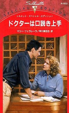 【中古】ロマンス小説 <<ロマンス小説>> ドクターは口説き上手 / マリー・フェラレーラ著 早川麻百合訳