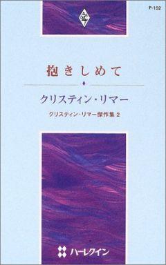【中古】ロマンス小説 <<ロマンス小説>> 抱きしめて クリスティン・リマー傑作集2 / クリスティン・リマー著 竹生さやか訳