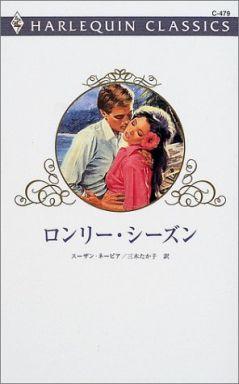 【中古】ロマンス小説 <<ロマンス小説>> ロンリー・シーズン / スーザン・ネーピア著 三木たか子訳