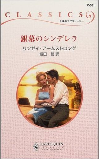 ロマンス小説>> 銀幕のシンデレ...