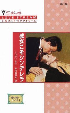 【中古】ロマンス小説 <<ロマンス小説>> 彼女こそシンデレラ / ミンディ・ネフ 早川麻百合訳