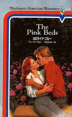 【中古】ロマンス小説 <<ロマンス小説>> カロライナ・ブルー / アン・サーストン著 やまのまや訳