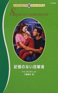 【中古】ロマンス小説 <<ロマンス小説>> 記憶のない目撃者 / ケイ・デイヴィッド著 久野侑子訳