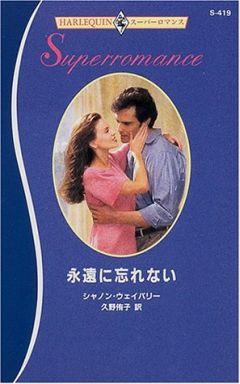 【中古】ロマンス小説 <<ロマンス小説>> 永遠に忘れない / シャノン・ウェイバリー著 久野侑子訳