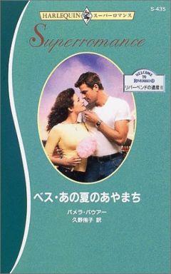 【中古】ロマンス小説 <<ロマンス小説>> ベス・あの夏のあやまち / パメラ・バウアー著 久野侑子訳