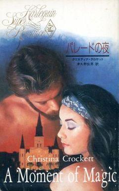 【中古】ロマンス小説 <<ロマンス小説>> パレードの夜 / クリスティナ・クロケット著 津久野住男訳