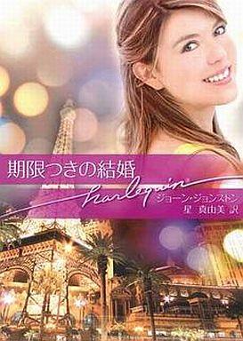 【中古】ロマンス小説 <<ロマンス小説>> 期限つきの結婚 / ジョーン・ジョンストン