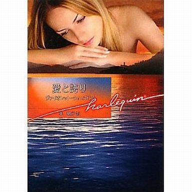 【中古】ロマンス小説 <<ロマンス小説>> 愛と誇り / ヴァイオレット・ウィンズピア