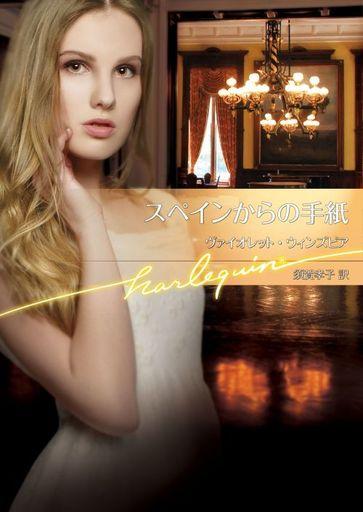 【中古】ロマンス小説 <<ロマンス小説>> スペインからの手紙 / ヴァイオレット・ウィンズピア/須賀孝子