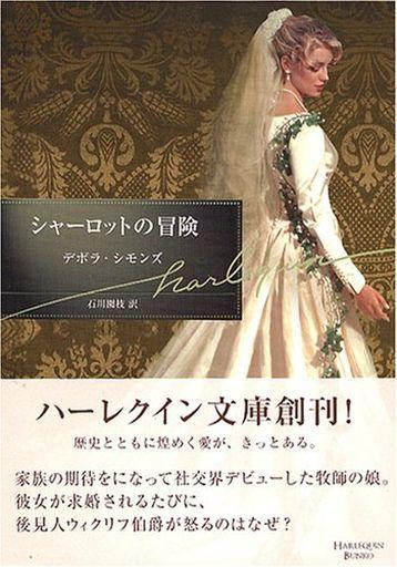【中古】ロマンス小説 <<ロマンス小説>> シャーロットの冒険  / デボラ・シモンズ