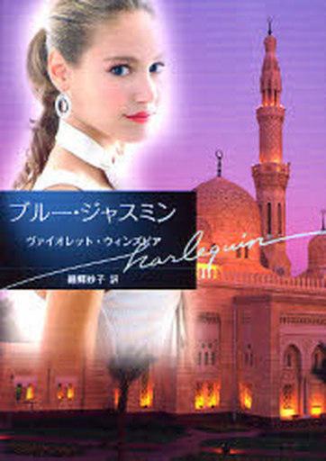 【中古】ロマンス小説 <<ロマンス小説>> ブルー・ジャスミン / ヴァイオレット・ウィンズピア