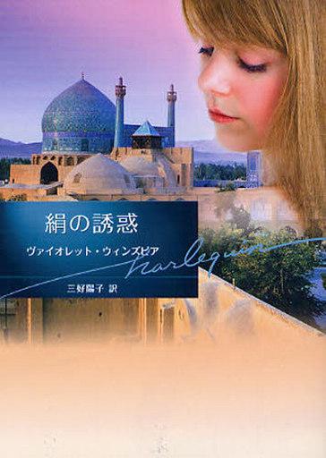 【中古】ロマンス小説 <<ロマンス小説>> 絹の誘惑 / ヴァイオレット・ウィンズピア