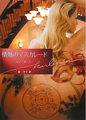 【中古】ロマンス小説 <<ロマンス小説>> 情熱のマスカレード / エマ・ダーシー