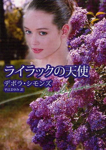 【中古】ロマンス小説 <<ロマンス小説>> ライラックの天使 / デボラ・シモンズ