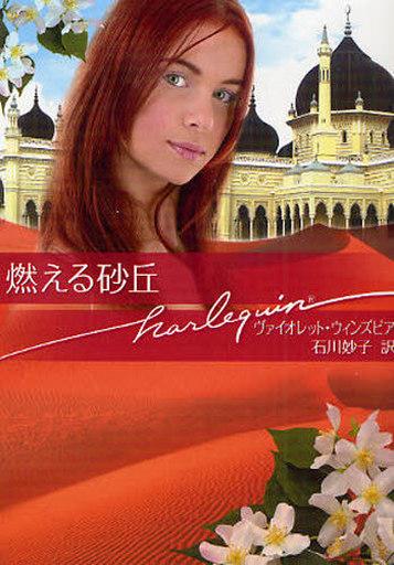 【中古】ロマンス小説 <<ロマンス小説>> 燃える砂丘 / ヴァイオレット・ウィンズピア