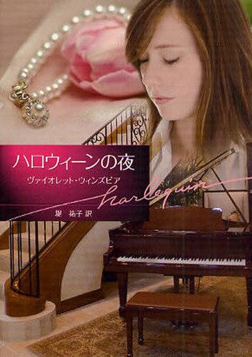 【中古】ロマンス小説 <<ロマンス小説>> ハロウィーンの夜 / ヴァイオレット・ウィンズピア