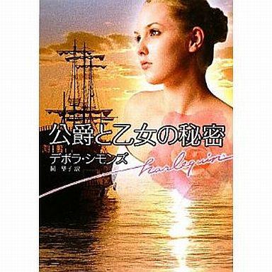 【中古】ロマンス小説 <<ロマンス小説>> 公爵と乙女の秘密 / デボラ・シモンズ