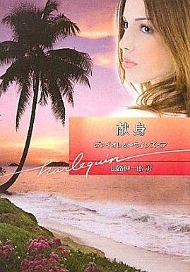 【中古】ロマンス小説 <<ロマンス小説>> 献身 / ヴァイオレット・ウィンズピア