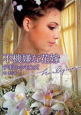 【中古】ロマンス小説 <<ロマンス小説>> 不機嫌な花嫁 / デボラ・シモンズ