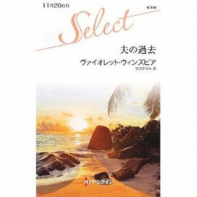 【中古】ロマンス小説 <<ロマンス小説>> 夫の過去 / ヴァイオレット・ウィンズピア