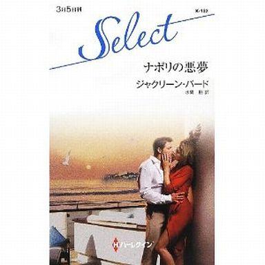 【中古】ロマンス小説 <<ロマンス小説>> ナポリの悪夢 / ジャクリーン・バード