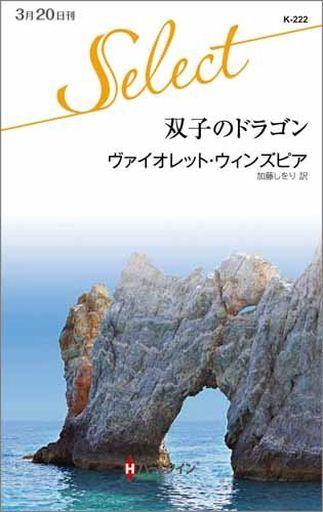 【中古】ロマンス小説 <<ロマンス小説>> 双子のドラゴン / ヴァイオレット・ウィンズピア