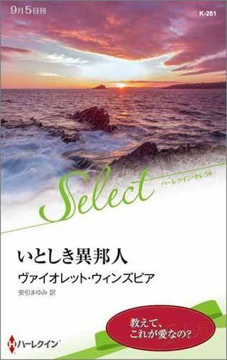 【中古】ロマンス小説 <<ロマンス小説>> いとしき異邦人 / ヴァイオレット・ウィンズピア