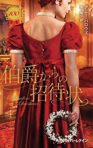 【中古】ロマンス小説 <<ロマンス小説>> 伯爵からの招待状 / アニー・バロウズ/泉智子