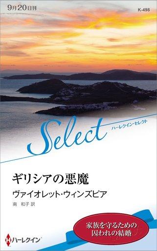 【中古】ロマンス小説 <<ロマンス小説>> ギリシアの悪魔 / ヴァイオレット・ウィンズピア/南和子