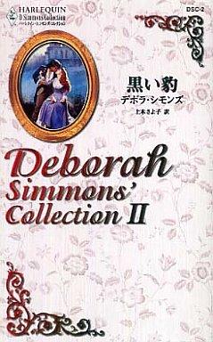 【中古】ロマンス小説 <<ロマンス小説>> 黒い豹  / デボラ・シモンズ