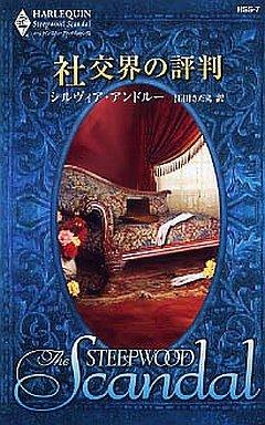 【中古】ロマンス小説 <<ロマンス小説>> 社交界の評判 / シルヴィア・アンドルー