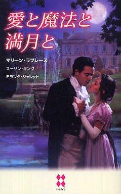 【中古】ロマンス小説 <<ロマンス小説>> 愛と魔法と満月と / マリーン・ラブレース /スーザン・キング/ミランダ・ジャレット