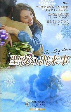 <<ロマンス小説>> 聖夜の出来事 クリスマスプレゼントは私/恋に落ちた天使/悲しきシンデレラ / ダイアナ・パーマー/ペニー・ジョーダン/ベティ・ニールズ