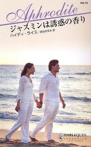【中古】ロマンス小説 <<ロマンス小説>> ジャスミンは誘惑の香り / ハイディ・ライス