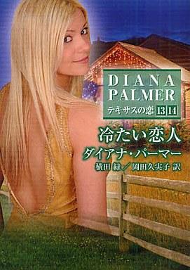 <<ロマンス小説>> 文庫)テキサスの恋 13・14 冷たい恋人 婚約のルール/クリスマスプレゼントは私 / ダイアナ・パーマー